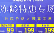 长沙雅美8月4日-6日非手术冻龄专场 除皱低至199元