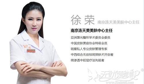 南京连天美祛斑医生徐荣主任