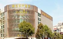 南京韩辰整形医院大楼