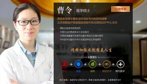 北京丽都菲蜜丽治疗专家曹令