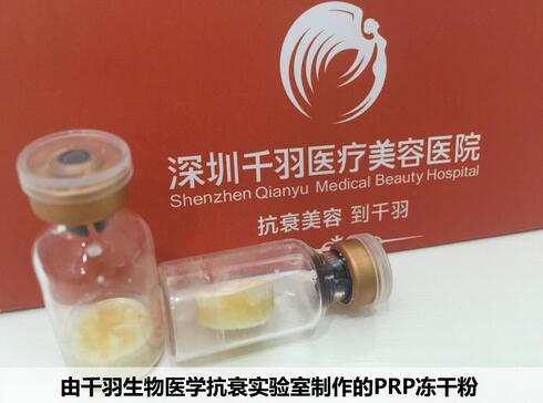 千羽生物医学抗衰实验室可定制高端私人美容护肤品——冻龄粉
