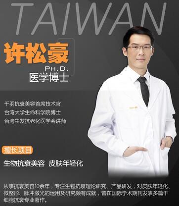 深圳千羽生物抗衰实验室首席执行医生——许松豪博士