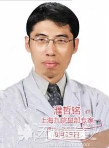 濮哲铭 上海九院整形专家