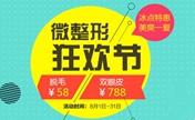 江苏南京施尔美微整形狂欢节 双眼皮仅需788元