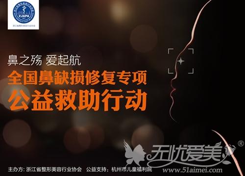 杭州格莱美全国鼻缺损修复专项公益救助行动