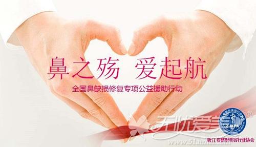 杭州格莱美全国鼻缺损修复活动