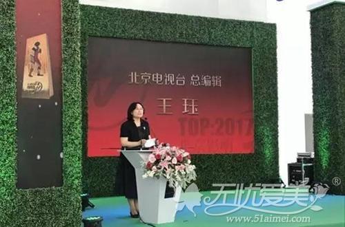 北京电视台总编辑王钰发言