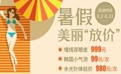 深圳广和8月整形价格表 自体脂肪填充3800元/部位