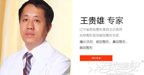 沈阳杏林眼部专家王贵雄