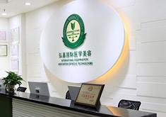 广州弘基医疗美容医院