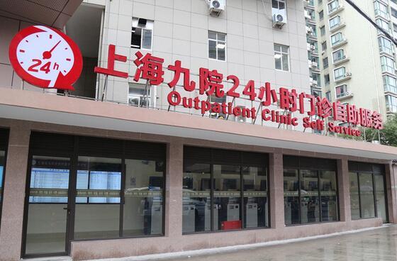 上海九院,整复外科,整形外科全国排名第一,世界排名前十