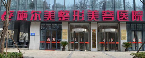 江苏施尔美与上海九院建立长期的专家坐诊联系,成为合作定点医院!