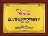 西北首张botox畅打卡