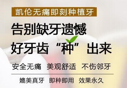 深圳凯伦口腔医院,采用先进的微痛微创种植技术!