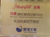 海薇玻尿酸授权注射指定中心