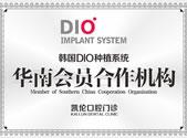 韩国DIO种植系统华南会员合作机构