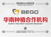 华南种植合作机构