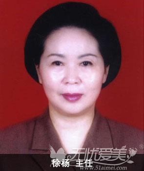 连云港徐杨医疗美容主任徐杨
