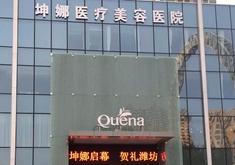 潍坊坤娜整形美容医院
