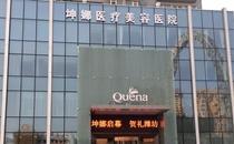 潍坊坤娜整形医院大楼