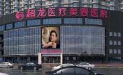 哈尔滨超龙整形医院价格特惠,双眼皮+开眼角仅4500元!