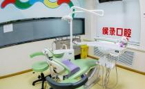 哈尔滨侯录口腔正畸中心儿牙诊室
