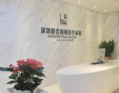 深圳联合丽格医疗美容门诊部,是由国家卫生部审核批准的医疗美容整形机构