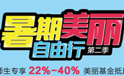 徐州心源史德明院长8月暑期割双眼皮2800元 师生专享抵用金
