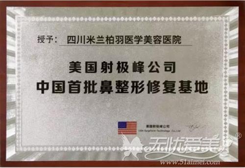 美国射极峰公司授予深圳米兰柏羽荣誉