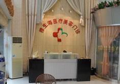 深圳市穆生海医疗美容门诊部