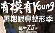 北海韩美暑期师生整形7.5折 脱毛嫩肤去黑头等9块9就能做