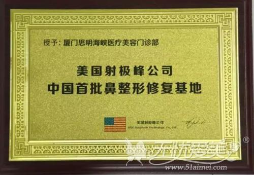 厦门思明海峡成为美国射极峰公司中国首批鼻整形修复基地