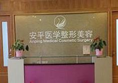 上海安平医院医疗美容科