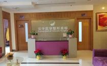 上海安平整形医院前台