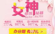 上海鹏爱女神修炼秘籍 双眼皮1077元超多项目5折起