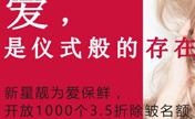 北京新星靓在这个七夕为爱保鲜 1000个3.5折除皱名额等你来