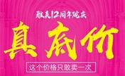 长沙雅美12周年院庆 11大热门项目免费抽
