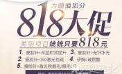 上海鹏爱整形医院818大促 瘦脸针+深蓝射频提升仅需818元