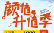 广州伊丽莎白医学美容多少钱?暑期整形有优惠吗?