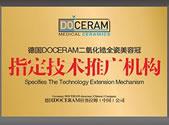德国DOCERAM二氧化锆全瓷美容冠指定技术推广机构