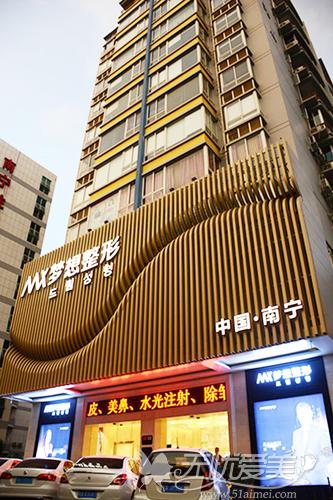 广西南宁梦想整形医院外观环境