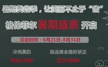 深圳格伦菲尔口腔暑期特惠 隐适美全隐形矫正直降3800元