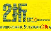 深圳富华25周年整形优惠活动开始啦 隐形矫正19800元搞定