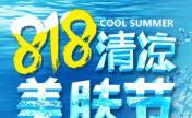上海时光8月清凉美肤狂欢节,1000支水光嫩肤裸价团购!
