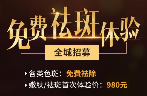 深圳远东医疗美容科免费祛斑体验,28天重现洁白美肌!