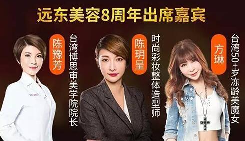 深圳远东妇儿科医院医疗美容科8周年出席嘉宾
