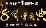 深圳远东医疗美容科特惠价格风暴,赠3880元周年庆大礼包!