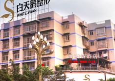 绵阳江油白天鹅整形美容医院