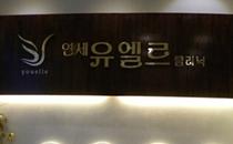 韩国延世罗姿丽整形外科前台