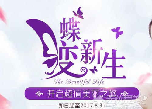 深圳希思8月整形优惠活动